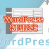 【2021年最新】WordPressの初期設定|動画で初心者にもわかりやすく解説